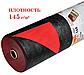 Гідроізоляційна Мембрана 145 г/м2 (1,5*50) червона Shadow, фото 3