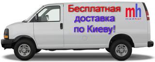 Бесплатная доставка по Киеву от компании МедХол