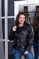 Женская куртка-косуха,большой размер