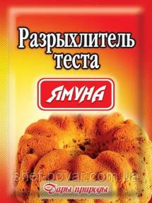 """Разрыхлитель теста 18гр ТМ """"Ямуна"""""""