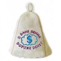 Шапка для сауны с вышивкой В бане веник дороже денег