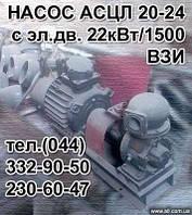Насосный агрегат АСЦЛ 20-24 левого и правого вращения
