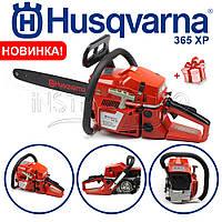 Бензопила Husqvarna 365 XP (шина 45 см, 3.5 кВт) Цепная пила Хускварна 365 XP