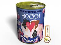 Консервированные Носочки Любимого - Прикольный Подарок Парню Мужские Носки Цветные Хлопковые