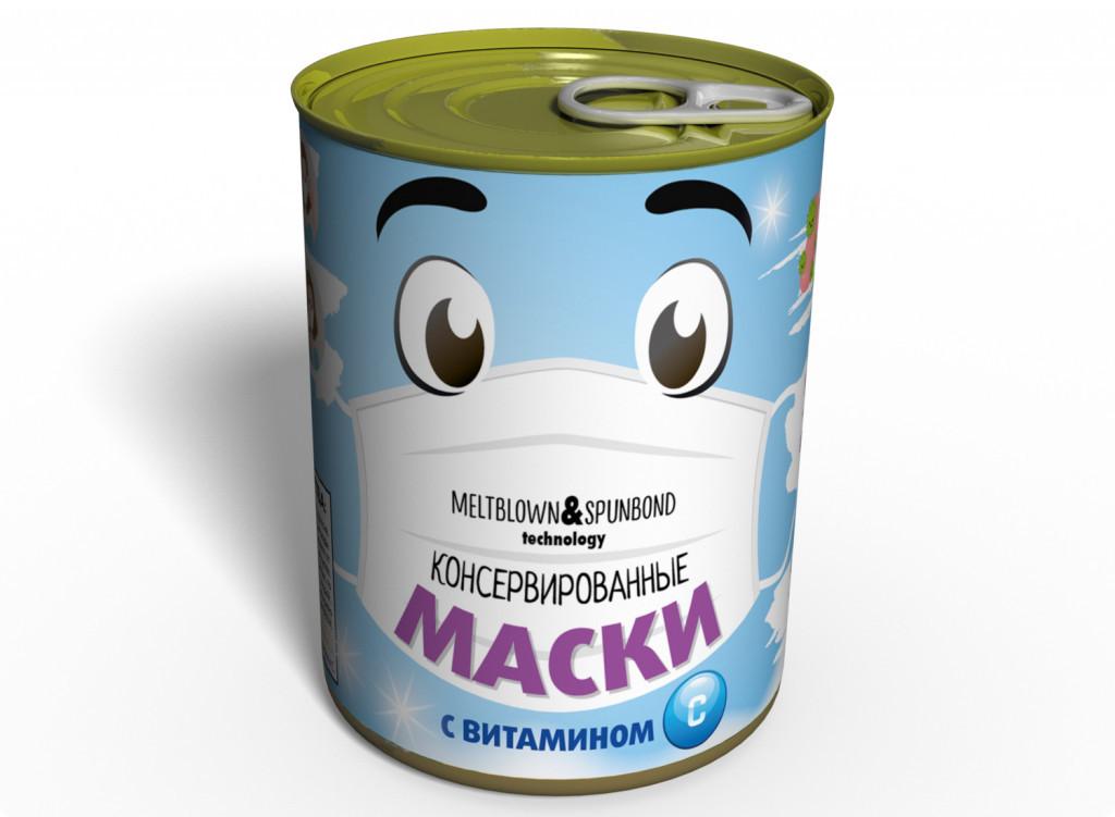 Консервированные Защитные Маски С Витамином С (Аскорбиновая Кислота) - Полезный Для Здоровья Подарок