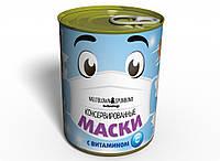Консервированные Защитные Маски С Витамином С (Аскорбиновая Кислота) - Полезный Для Здоровья Подарок, фото 1
