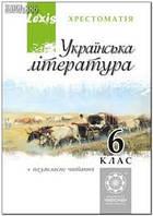 6 клас | Українська література. Хрестоматія | Гарбуз, Єременко
