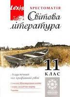 11 клас | Світова література. Хрестоматія | Андронова