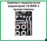 Комплект для монтажа радиаторов 1х1/2 ,(с кронштейнами) Sira Group
