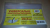 Обложки для учебников универсальные 22.5см 150мкм(регулятор)