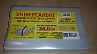 Обложки для учебников универсальные 24см 150мкм(регулятор)