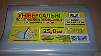 Обложки для учебников универсальные 25см 150мкм(регулятор)