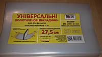 Обложки для учебников универсальные 27,5см 150мкм(регулятор)