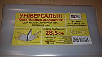 Обложки для учебников универсальные 28,5см 150мкм(регулятор)