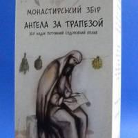 Монастырский сбор Ангела за трапезой 100 г.