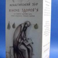 Монастырский сбор Женское здоровье  (способствует похудению)100 г.