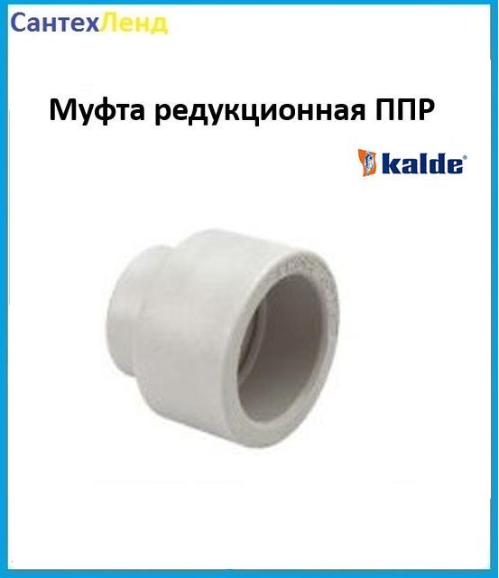 Муфта редукционная 40х25 в/н ппр