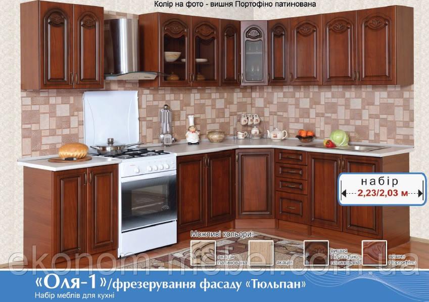 Кухня Оля Тюльпан/Патина помодульно МДФ