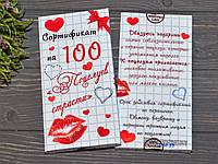 """Шоколадка Сертифікат на """"100 поцілунків пристрасті"""""""