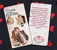 Шоколадка Коханому, Коханій