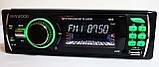 Автомагнитола Kenwood 1055 USB SD AUX, фото 2
