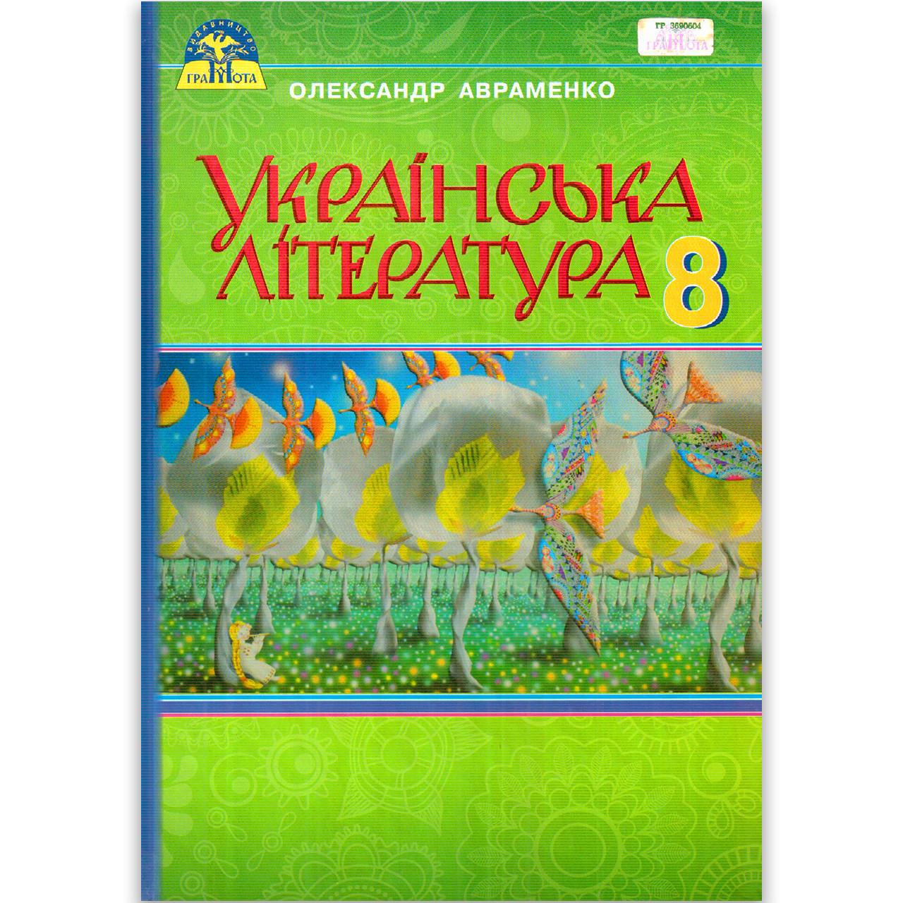 Підручник Українська література 8 клас Авт: Авраменко О. Вид: Грамота
