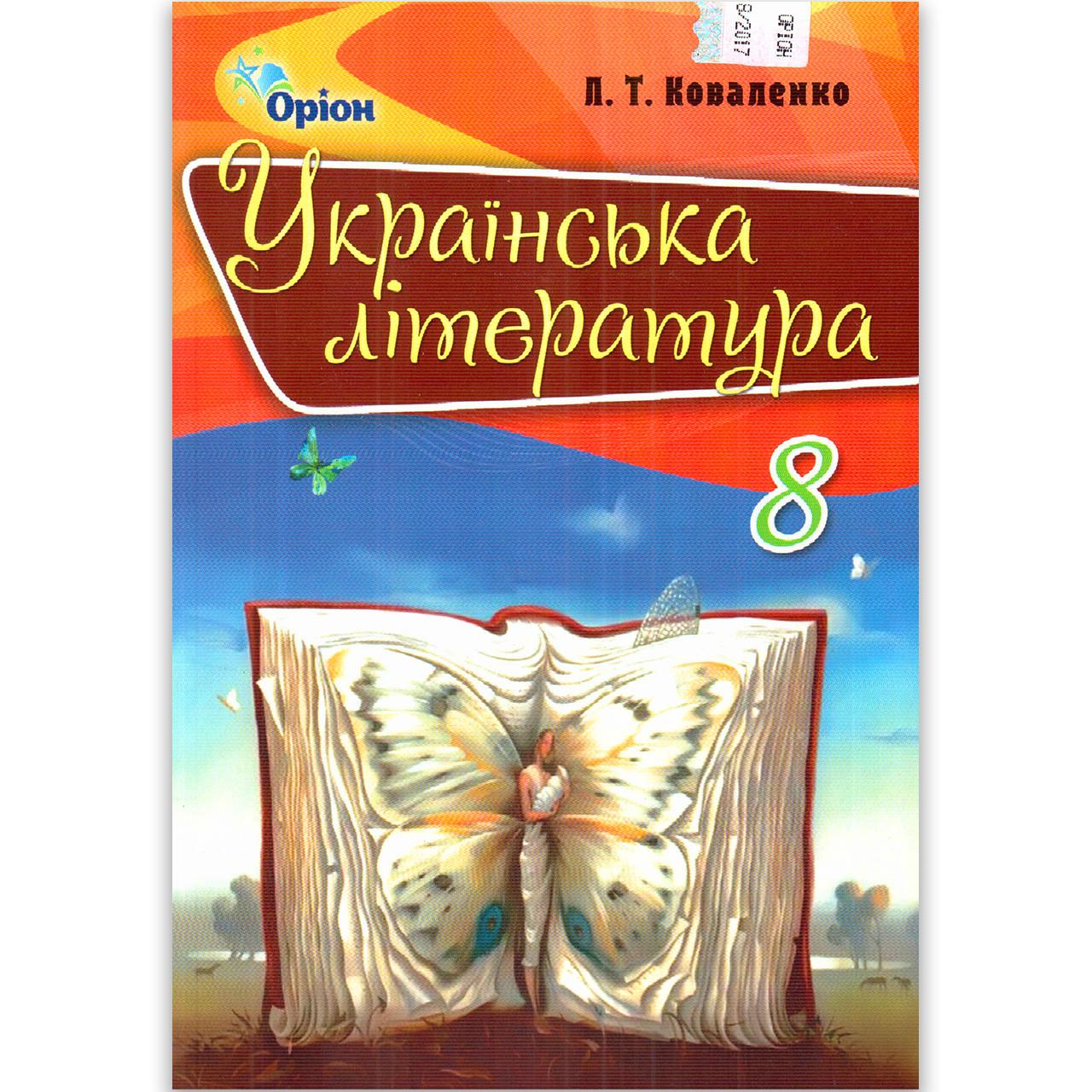 Підручник Українська література 8 клас Авт: Коваленко Л. Вид: Оріон