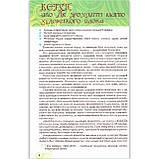 Підручник Українська література 8 клас Авт: Коваленко Л. Вид: Оріон, фото 5