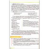 Підручник Українська література 8 клас Авт: Коваленко Л. Вид: Оріон, фото 7