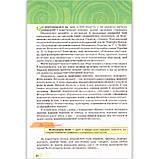 Підручник Українська література 8 клас Авт: Коваленко Л. Вид: Оріон, фото 9