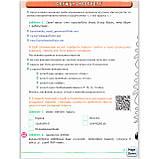 Зошит конспект Інформатика 7 клас Авт: Коршунова О. Завадський І. Вид: Освіта, фото 7