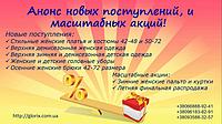 """Анонс новых поступлений и масштабных акций от интернет магазина """"Glorix"""""""