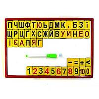Доска магнитно-маркерная, укр. буквы, цифры, маркер