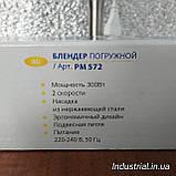 Блендер Promotec PM 572 погружной 300 Вт, фото 5