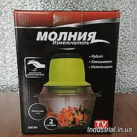 Блендер Молния ZS 8986,измельчитель 1.8л 300 Вт