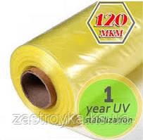 Плівка поліетиленова Жовта стабілізована 12 міс. Рукав 3000 мм, 120мкм 50 м/п