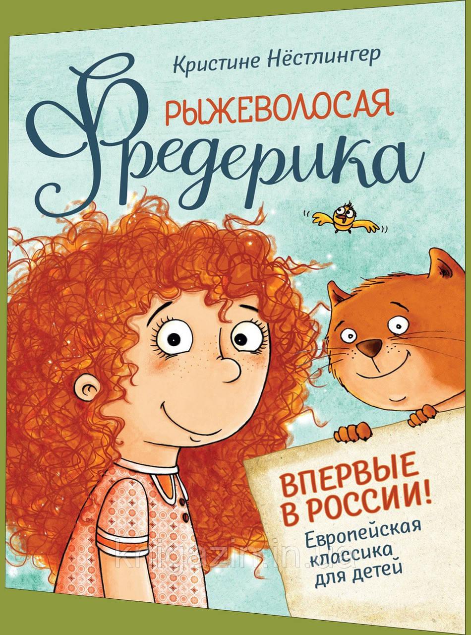Детская книга Кристине Нестлингер Рыжеволосая Фредерика Для детей от 5 лет