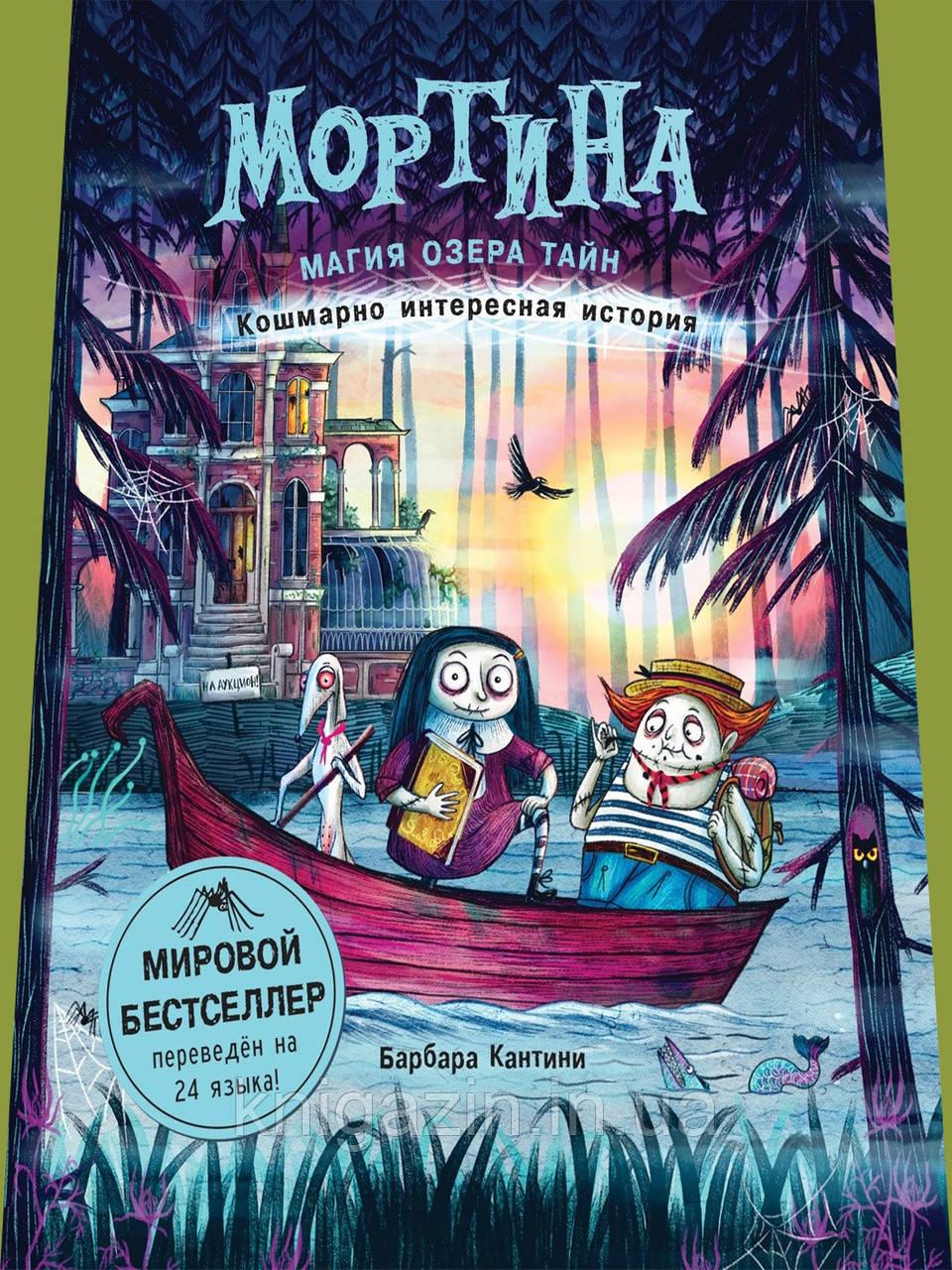 Книга Мортина. Магия Озера Тайн. Книга 4 Для детей от 6 лет