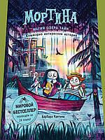Книга Мортина. Магия Озера Тайн. Книга 4 Для детей от 6 лет, фото 1