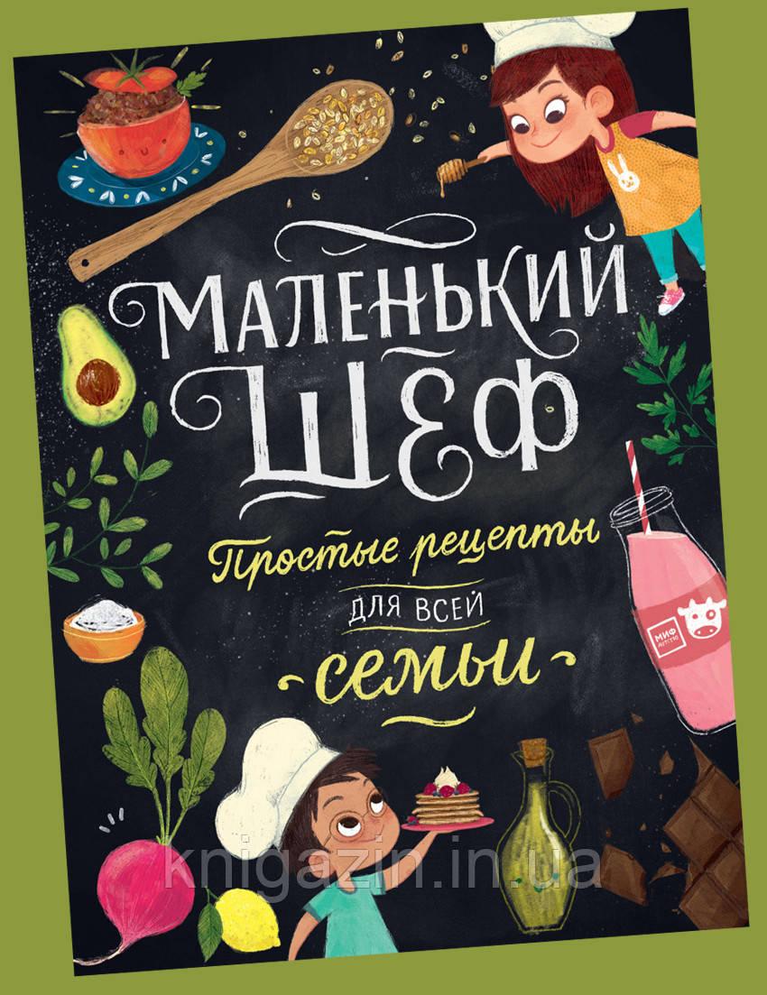 Детская книга Тэри Элеонора Маленький шеф. Простые рецепты для всей семьи