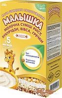 Молочная каша Малышка смесь риса, кукурузы, овса, гречки, 250 г Хорол