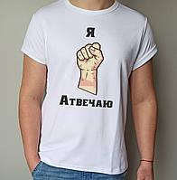 """Мужская футболка с надписью """"Я Атвечаю"""""""