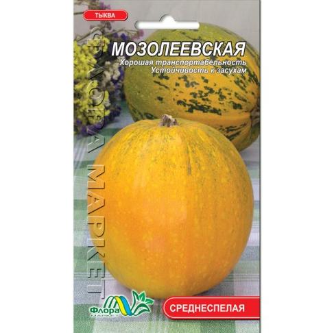 Тыква Мозолеевская раннеспелая, семена 2 г