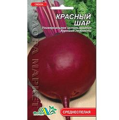 Семена Свекла Красный шар среднеспелая 3 г
