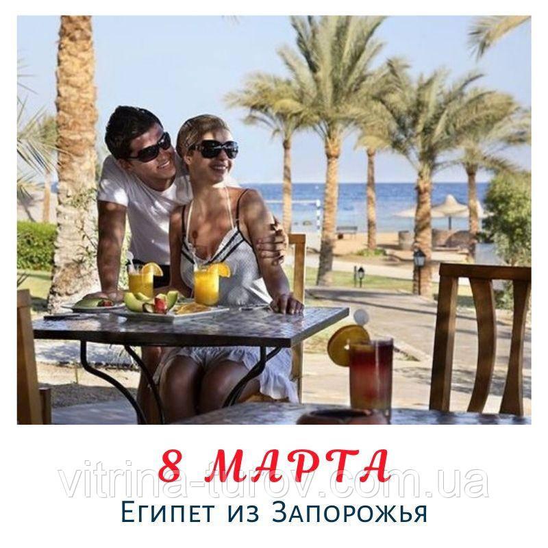 8 МАРТА В ЕГИПТЕ!