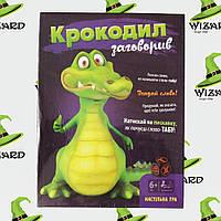 Настольная игра Крокодил