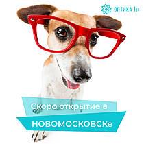 Приглашаем всех жителей города Новомосковск на открытие Оптика 1st!
