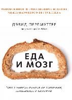 Еда и мозг Дэвид Перлмуттер (мяг)