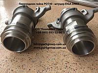 Переходник гайка РОТ65 - штуцер EIGA DN65, фото 1