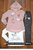 Тёплые спортивные трикотажные ТЕРМО костюмы троечки для девочек.Размеры 146-152-- см.Фирма S&D. Венгрия, фото 1